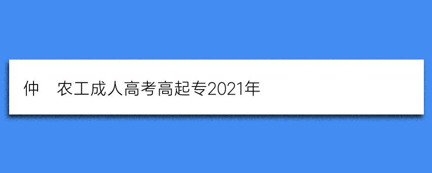 仲恺农工成人高考高起专2021年