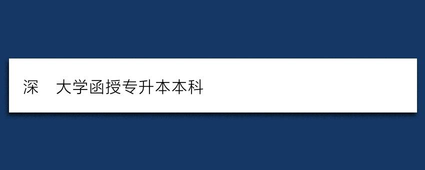 深圳大学函授专升本本科
