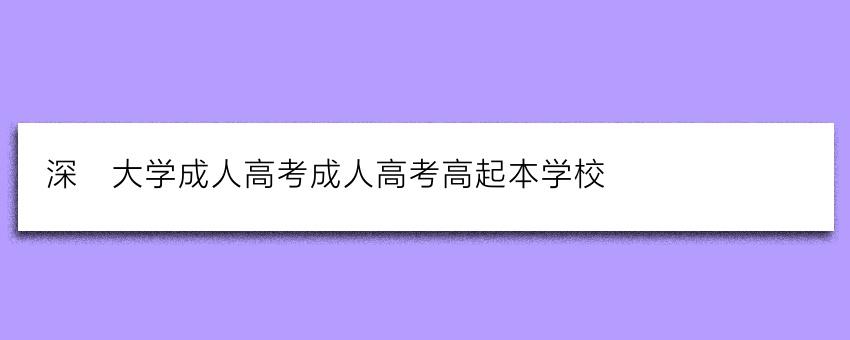 深圳大学成人高考成人高考高起本学校