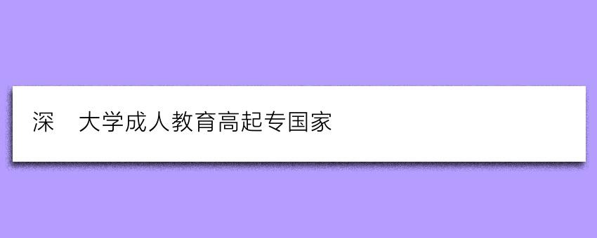 深圳大学成人教育高起专国家