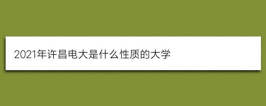 2021年许昌电大是什么性质的大学