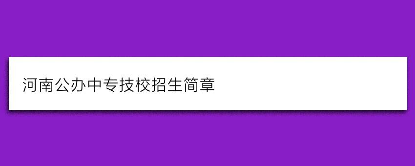 河南公办中专技校招生简章(必看)