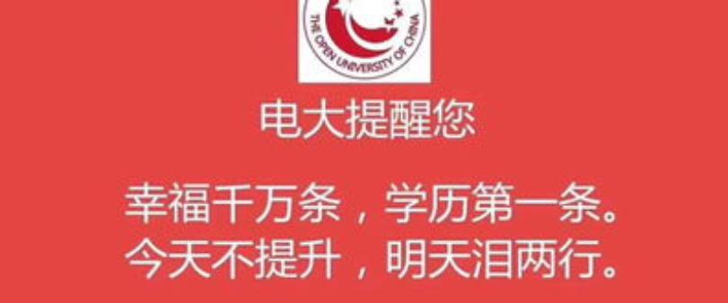 河南省报考电大多久拿证