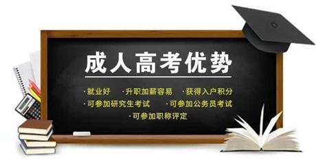 河南三门峡成人学历招生简章
