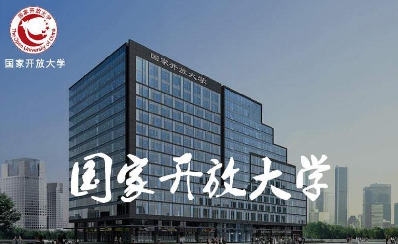 2021年新乡市国家开放大学(电大)招生地址