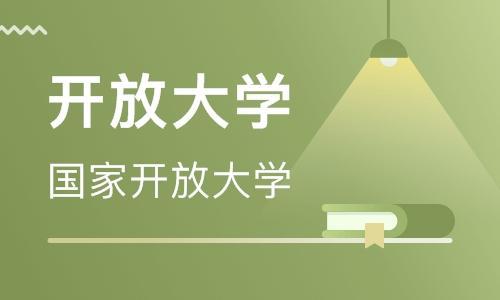 2021年郑州市国家开放大学(电大)招生报名要求