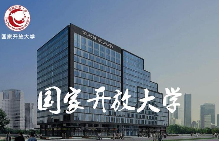 郑州国家开放大学(电大)热门专业有哪些