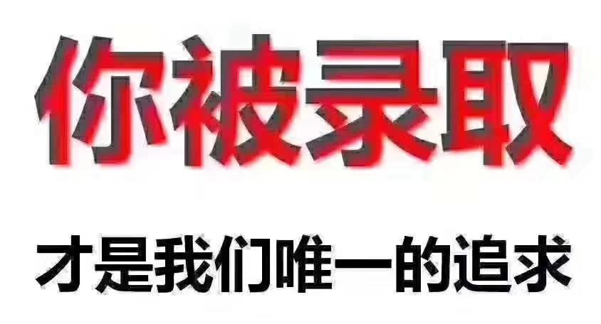 湘潭高中生上对口升学班历年就业情况