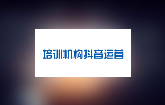 邵阳高中不想读学抖音制作专业教学质量好不好
