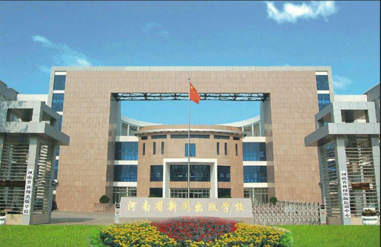 【重点】河南省新闻出版学校招生热门专业_报名条件