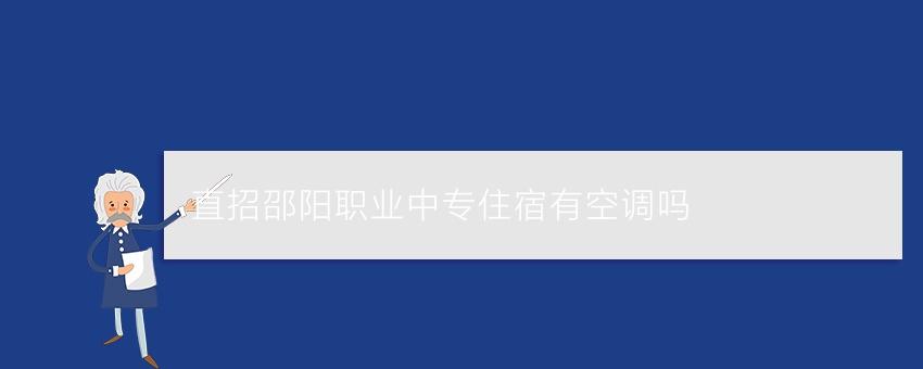 直招邵阳职业中专住宿有空调吗