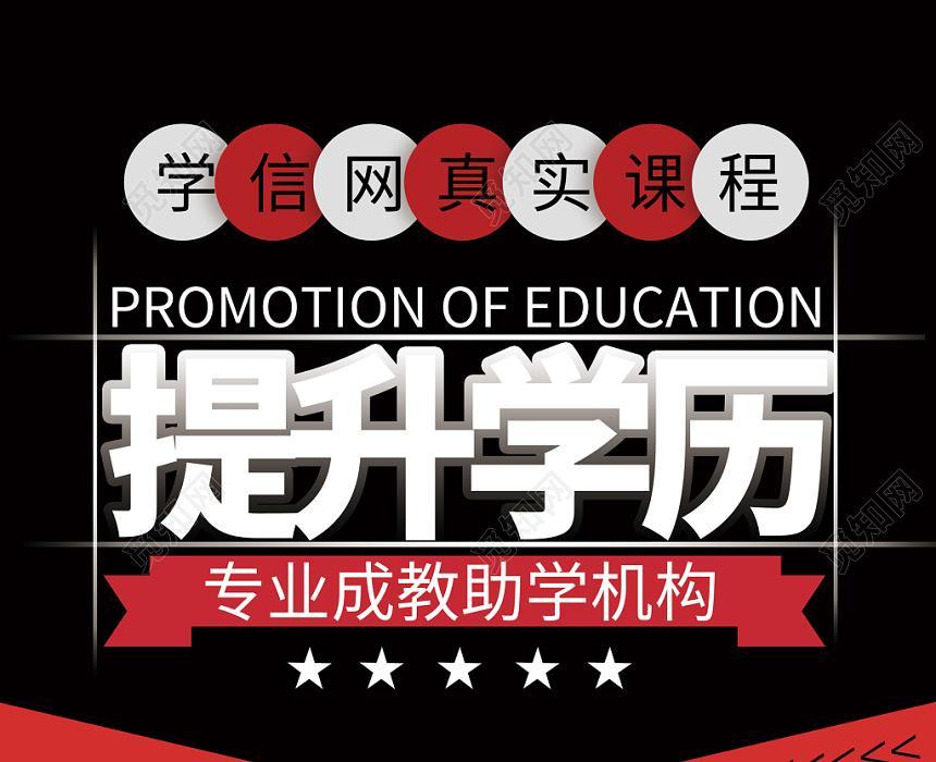 2021年河南三门峡成人学历报名中心