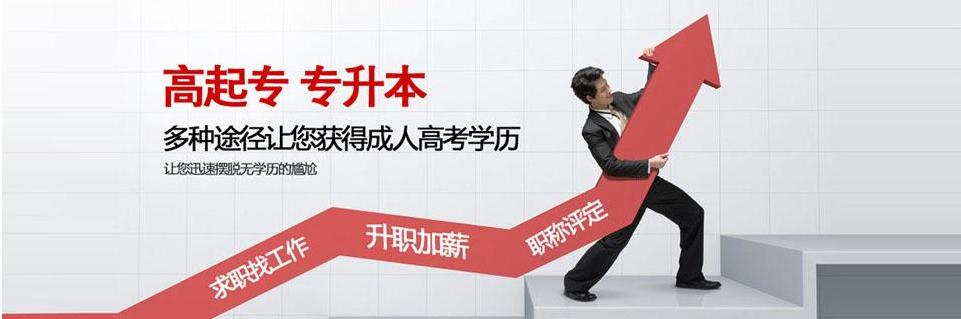 湖南师大电子商务高升专报考条件