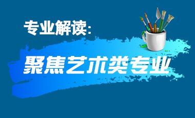 怀化初中毕业生学艺术与文化创意专业就业保障吗