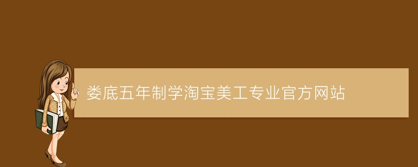 娄底五年制学淘宝美工专业官方网站