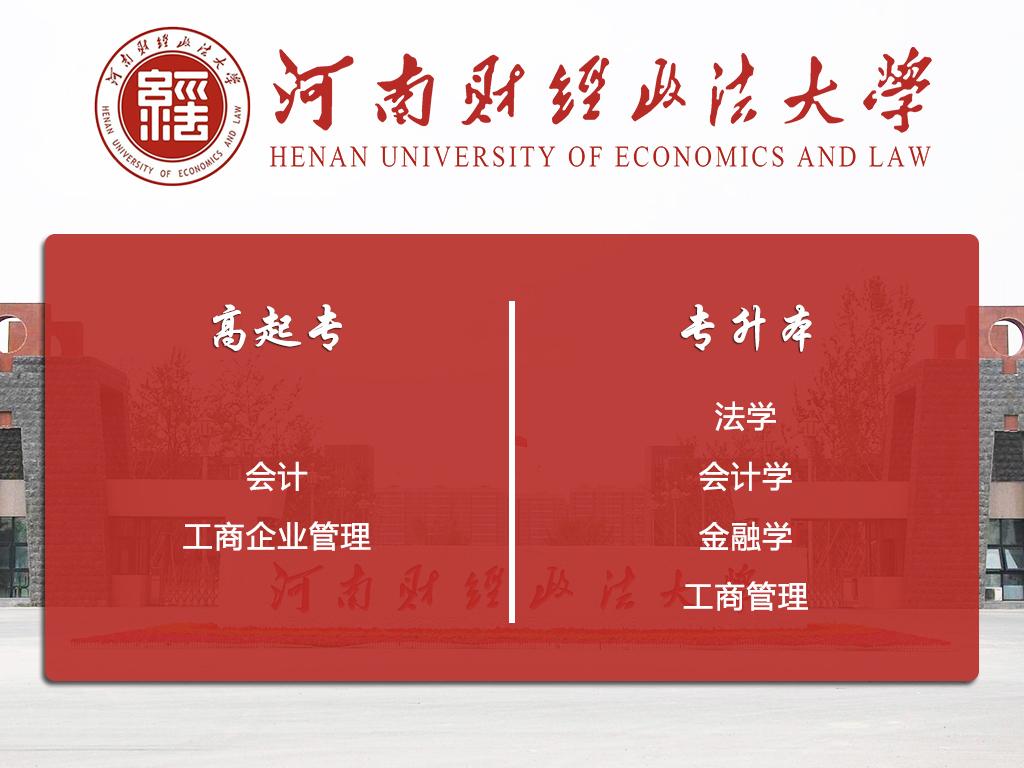 河南财经政法大学2021年成考招生入学要求