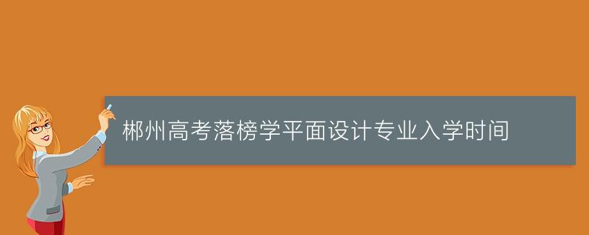 郴州高考落榜学平面设计专业入学时间