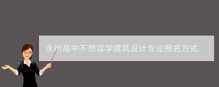 永州高中不想读学建筑设计专业报名方式