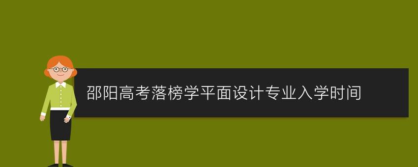 邵阳高考落榜学平面设计专业入学时间