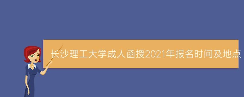 长沙理工大学成人函授2021年报名时间及地点