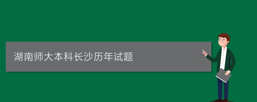 湖南师大业余本科长沙历年试题
