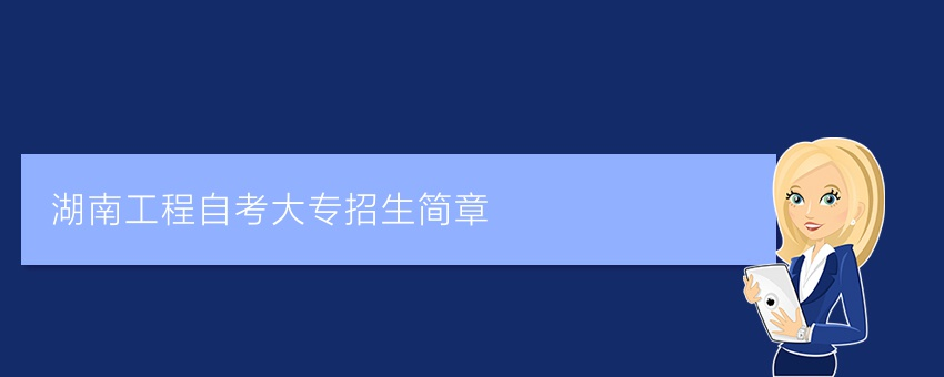 湖南工程自考大专招生简章
